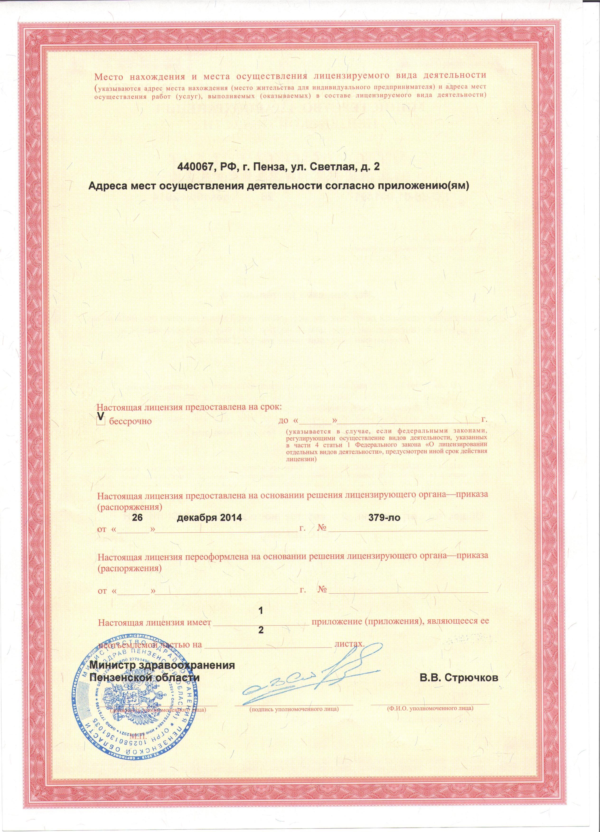 """Лицензия Медицинский центр """"Столетник"""""""